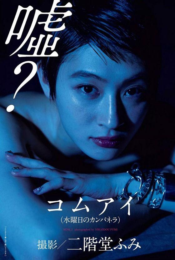 コムアイ(25)のお尻丸見えヌードが抜けるww【エ□画像】