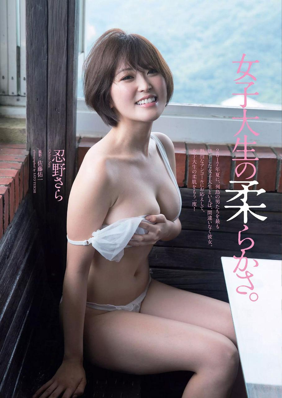 忍野さら(22)初写真集を発売するGカップ女子大学生体がヌけるwwww(えろ写真)