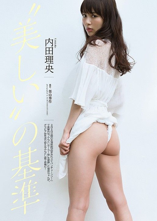 女優・内田理央(24)が尻丸出しのふんどしグラビア!プリケツエロすぎシコタwww