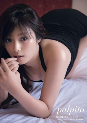 深田恭子(35)最新写真集がクッソ抜けるww【エロ画像】 表紙