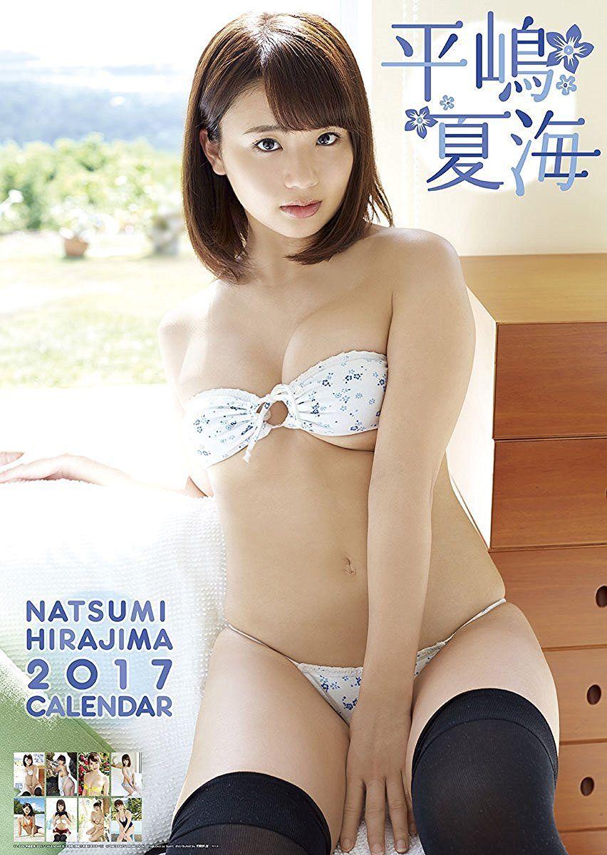 元AKB48の平嶋夏海(24)こんなムチムチスイカップビキニギャルのカレンダーがWCにあったらマスターベーションするしかねえな★★★《エロ画像