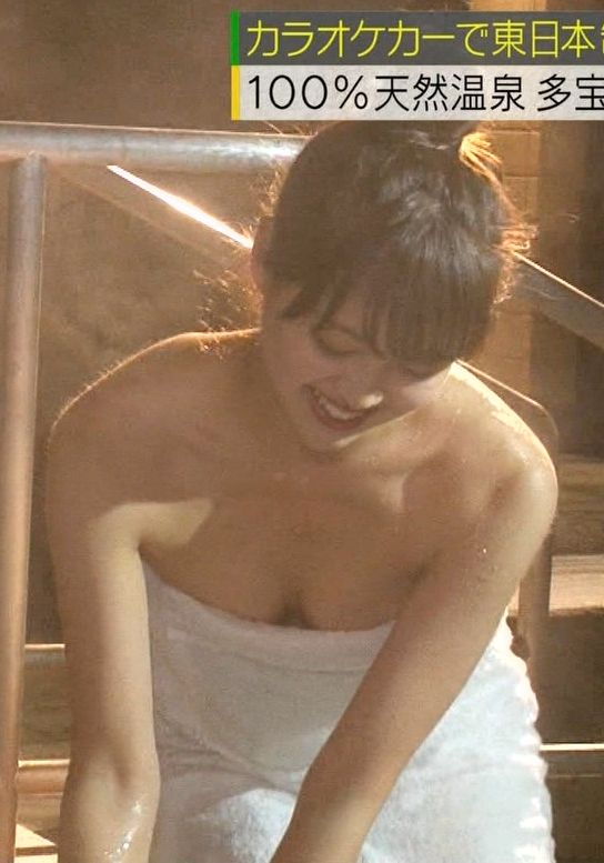 松元絵里花(20)のハミ乳入浴がぐうシコすぎてけしからんww【エロ画像】