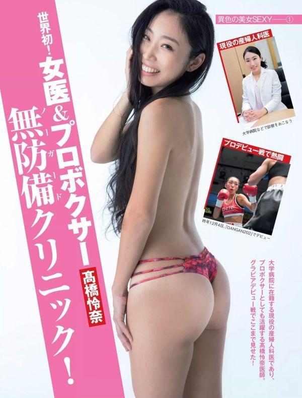 高橋怜奈(33)女医でプロボクサーの女のセミヌードがぐうシコww【エロ画像】