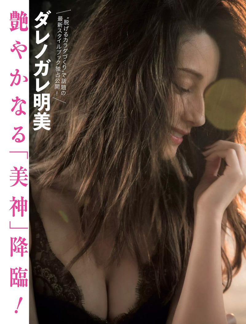 ダレノガレ明美(26)谷間がけしからん★最新グラビアが抜ける!!!!!!【エロ画像】