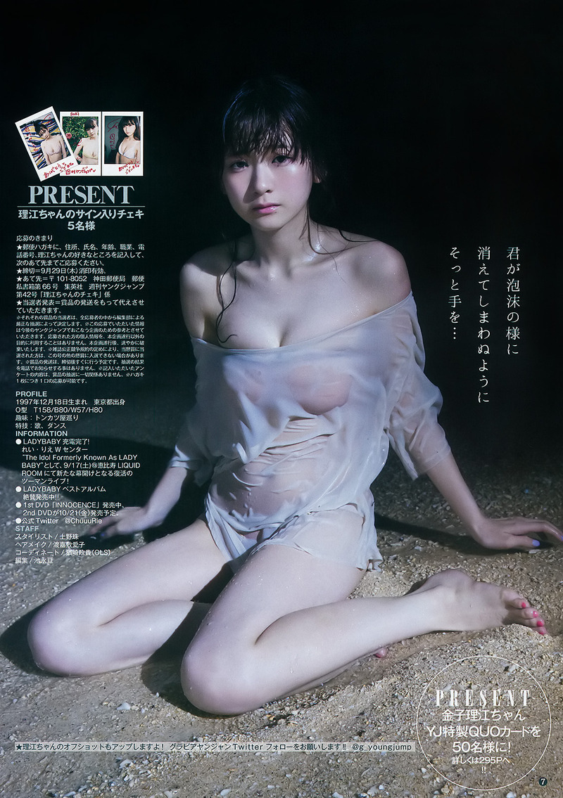 金子理江(18)LADYBABYとかいうアイドルの透き通る美肌にロリフェイスに意外と巨乳おっぱいがたまらんww【エロ画像】