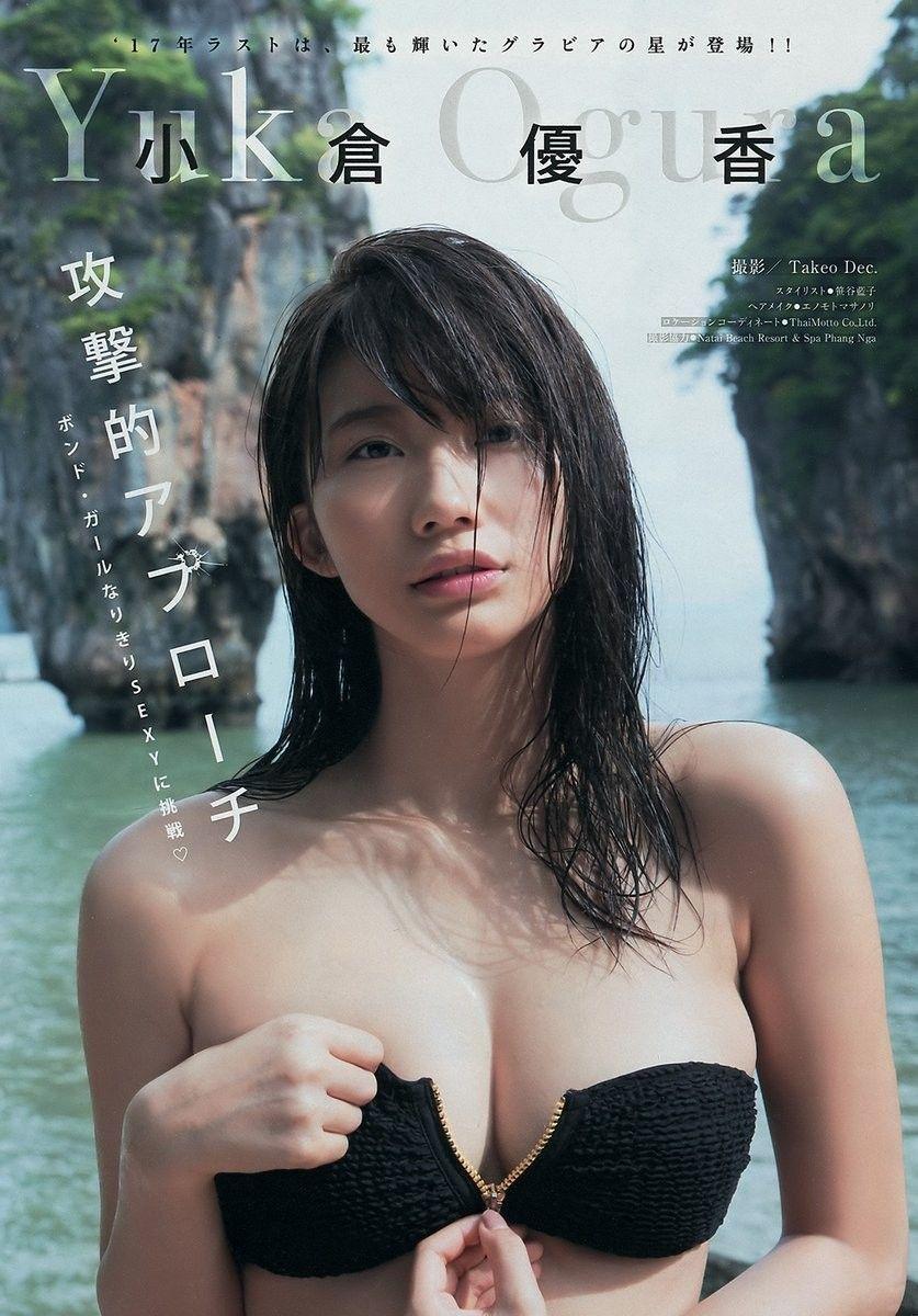 小倉優香(19)ファスナー付きミズ着姿の最新グラビアがぐうシコwwww(えろ写真)