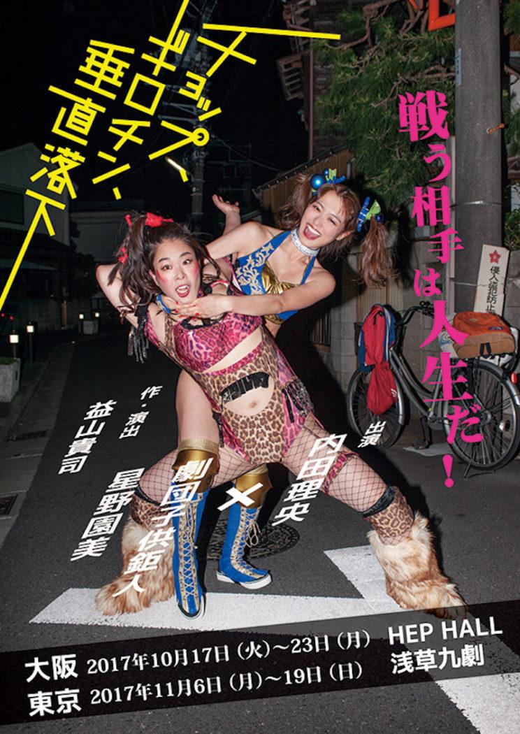 内田理央(25)ツインテで艶っぽいプロレスコスチュームプレイしてるぞ☆☆【エロ画像】
