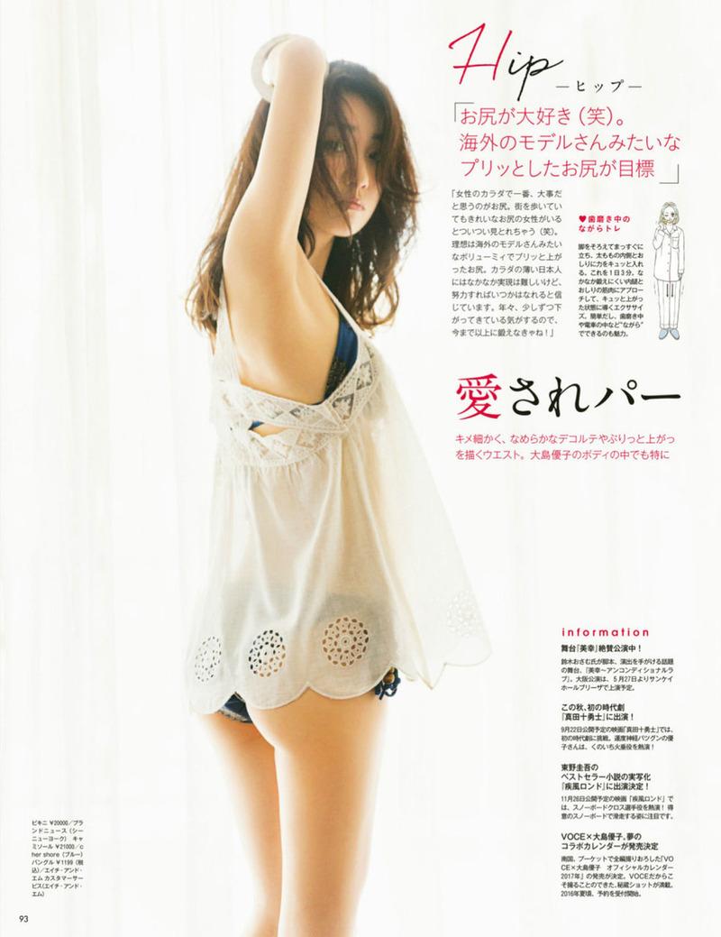 元AKB大島優子(27)の愛されボディがエロい!ムチ尻と太ももがたまらん!