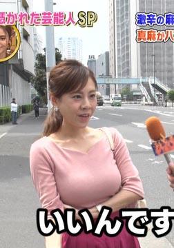 高橋真麻(36)の推定Hカップの着衣爆乳が抜けるww【エロ画像】 表紙