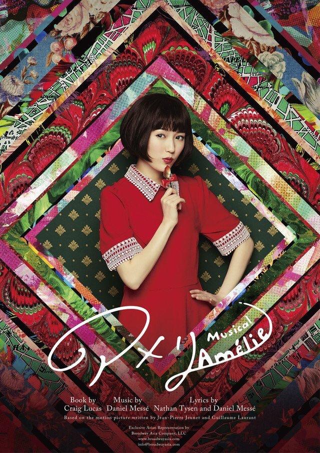 元AKB48渡辺麻友(24)のアメリのワンピ姿が可愛いwww【エロ画像】