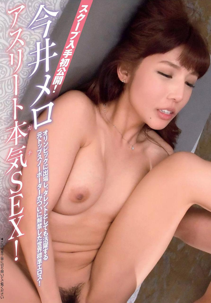 今井メロ(29)元五輪代表選手がいよいよAVデビューでSEXww【エロ画像】