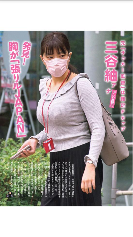 三谷紬(24)の爆乳着衣お○ぱいがけしからん