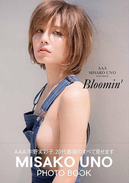 AAAのおっぱいポ美少女の人といえば宇野実彩子(30)でしょ!!!!!!!オーバーオールのブラなし横乳もけしからんぞ!!!!!!《エロ画像》