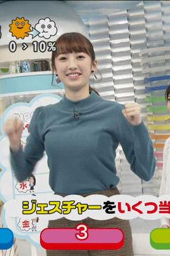 團遥香(24)着衣ニット姿で巨乳乳揺れがぐうシコww【エロ画像】 表紙