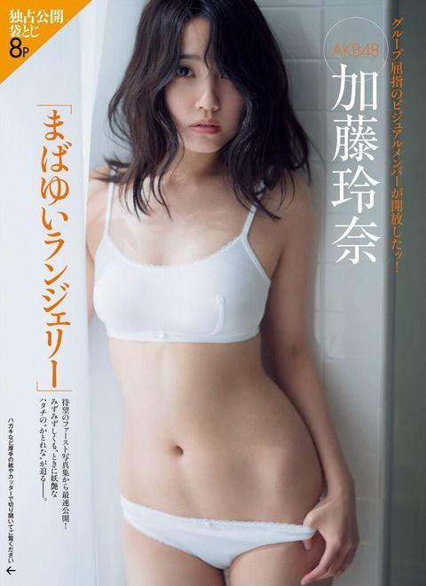 AKB48加藤玲奈(20)写真集の下着姿がぐうシコww【エ□画像】