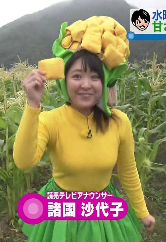 諸國沙代子アナ(26)のとうもろこしコスの着衣巨乳がぐうシコww【エロ画像】 表紙