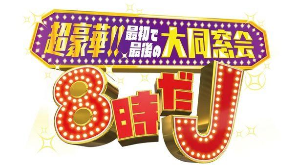 ファン歓喜!タッキー、嵐、山P、生田斗真らが当時のOP曲披露 「8時だJ」20年ぶり復活!
