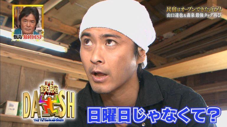 『ザ!鉄腕!DASH!!』 存続の危機 山口達也氏の芸能界引退でスペシャル番組に移行か?