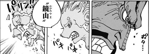 02f64c46 - 【ジャンプ41号】ワンピース 第1025話 双龍図