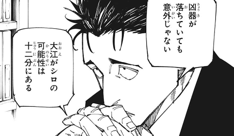 0eb54d14 - 【ジャンプ42号】呪術廻戦 第159話 裁き