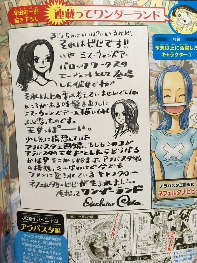 尾田栄一郎「ビビが登場した段階ではビビは王女になる予定は無かった」