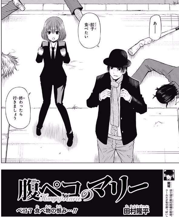 【ジャンプ19号感想】腹ペコのマリー 第7話 食べ物の恨み…!!