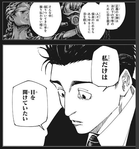 19560928 - 【ジャンプ42号】呪術廻戦 第159話 裁き
