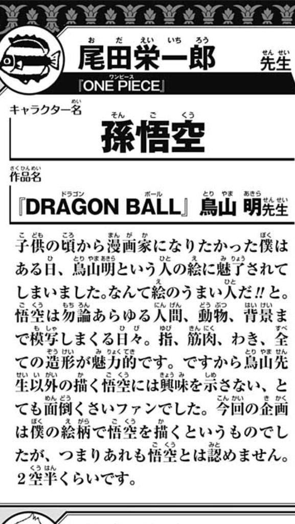ワンピースの尾田先生「僕は鳥山先生以外の描く悟空には興味を示さない面倒くさいファンなんです」