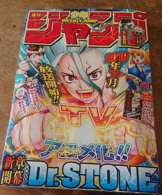ドクターストーンアニメ化決定 2019年7月放送開始