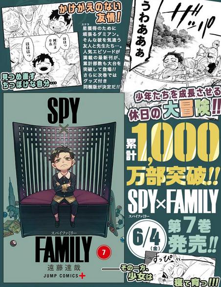 スパイファミリーさん、アニメ化前なのにたった6巻で1000万部突破