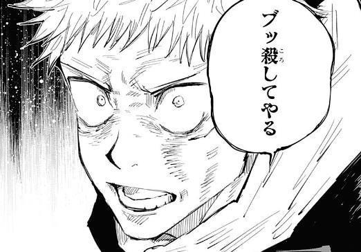 呪術廻戦とかいう漫画wwwww