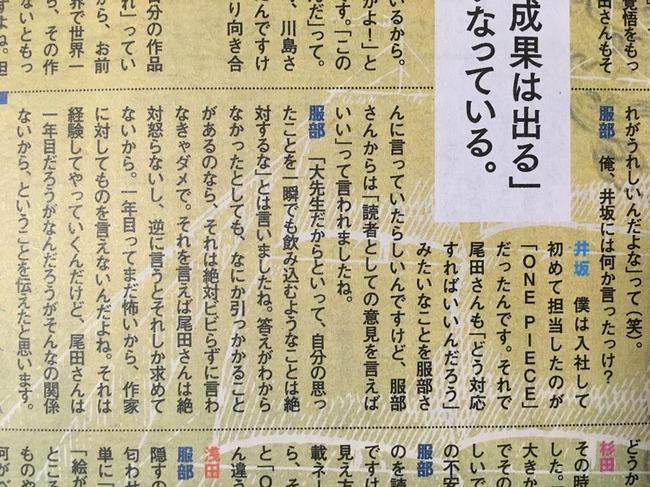 尾田栄一郎先生「入社1年目の新人が担当編集になった。どうすりゃいいの」