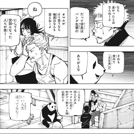 2e1f8a88 - 【ジャンプ41号】呪術廻戦 第158話 コガネ