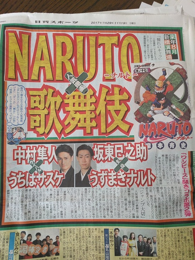 NARUTO歌舞伎化、ワンピースに続くヒット狙う…来年8月・新橋演舞場で上演