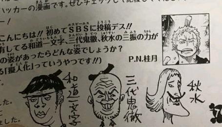 刀萌え女子「ゾロの刀を擬人化して!」尾田栄一郎「いいよ」