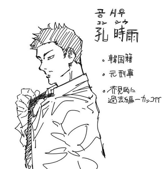 43173756 s - 呪術廻戦さん、日本地図から対馬を消してしまう!!!www