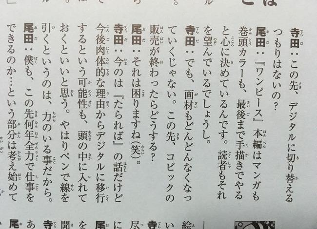鳥山明にデジタル作画を教えた男、尾田栄一郎にも移行を勧めてしまう・・・