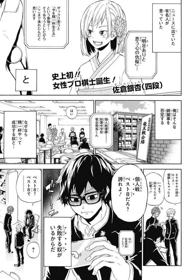 ジャンプの将棋漫画、藤井聡太が凄すぎてヒロインの設定を盛ってしまうwwwww