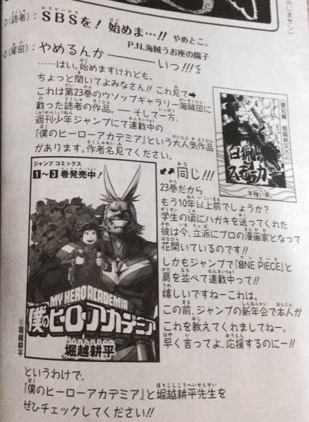 ワンピース77巻SBS 尾田「僕のヒーローアカデミアと堀越耕平先生を是非チェックしてください」