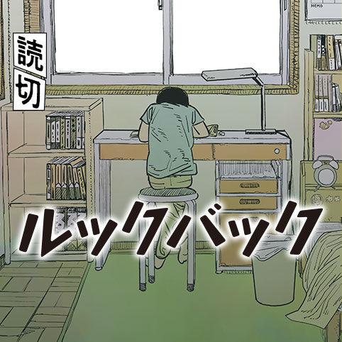 「ルックバック」の修正、藤本タツキ先生自らが申し出てたことが判明する