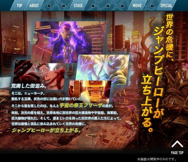 ジャンプフォースの公式サイト、日本語がおかしい