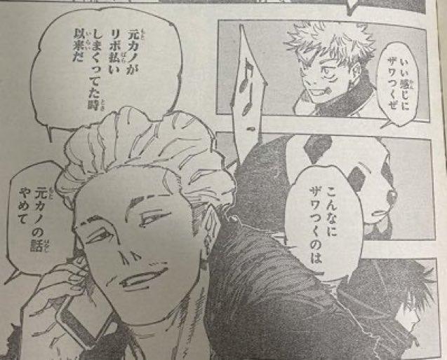 7cc2015d - 休載明け呪術廻戦、ついにあのキャラが登場!