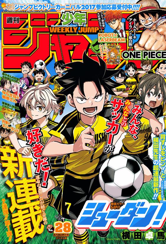 ジャンプの新連載サッカー漫画「シューダン!」、いけそう