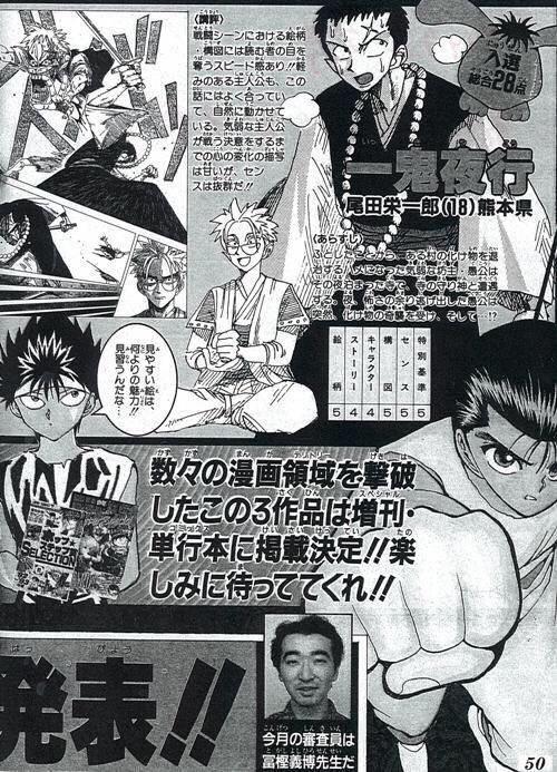 尾田栄一郎さん(18)、ジャンプに持ち込んだ読み切りが冨樫先生に評価される