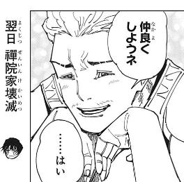 8ff11403 - 【ジャンプ41号】呪術廻戦 第158話 コガネ