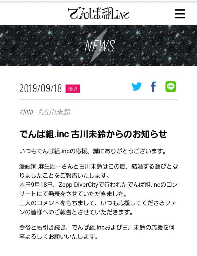 斉木楠雄の麻生周一先生、でんぱ組.inc古川未鈴さんと結婚