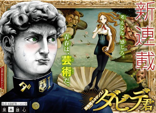 【ジャンプ42号感想】思春期ルネサンス!ダビデ君 第1話 思春期片思い!ダビデ君