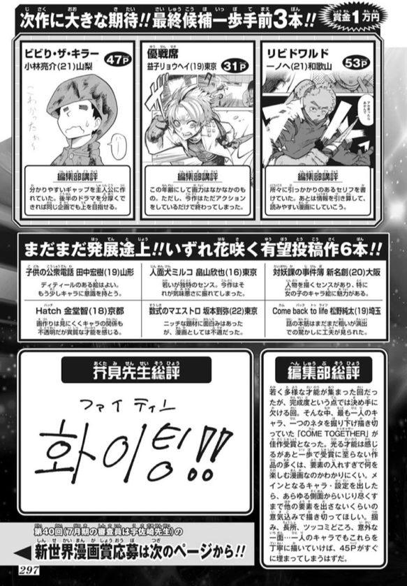 b8b29684 - 呪術廻戦さん、日本地図から対馬を消してしまう!!!www