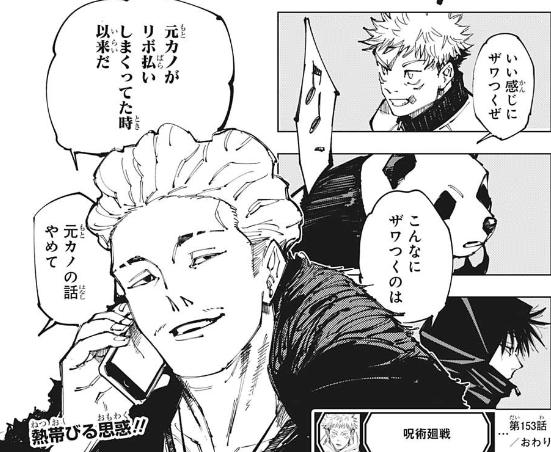 ba2730c4 - 【ジャンプ35号感想】呪術廻戦 第153話 賭け試合