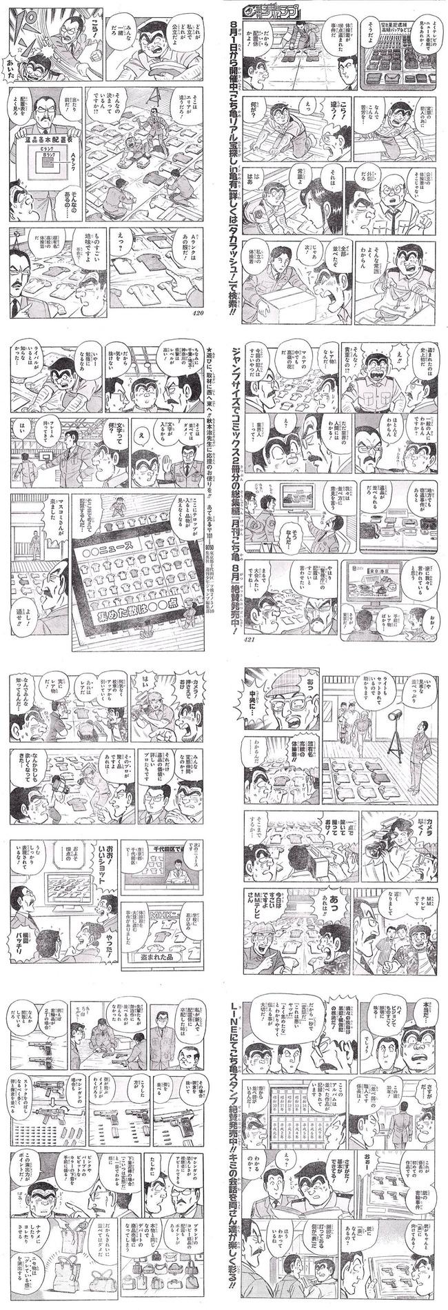こち亀の秋本先生の知識量が凄まじい件wwwwwwwww